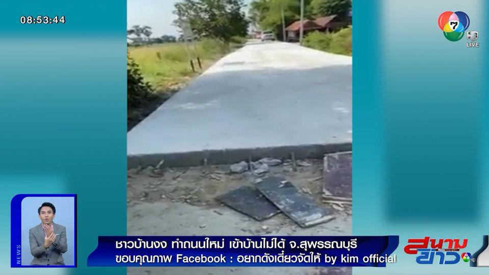 ภาพเป็นข่าว : ชาวบ้านสุพรรณบุรี งง! อบต.ทำถนนใหม่ แต่เข้าบ้านไม่ได้