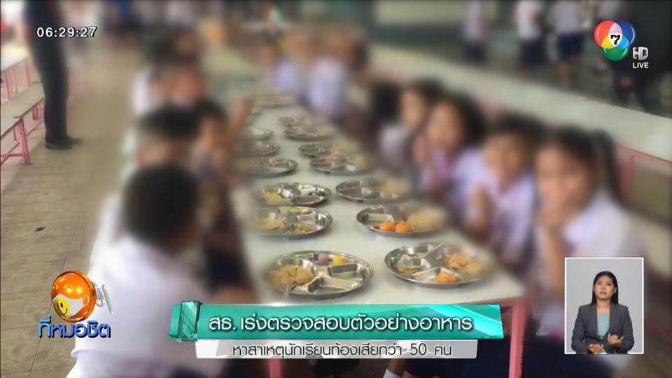 สธ.เร่งตรวจสอบตัวอย่างอาหาร หาสาเหตุนักเรียนท้องเสียกว่า 50 คน