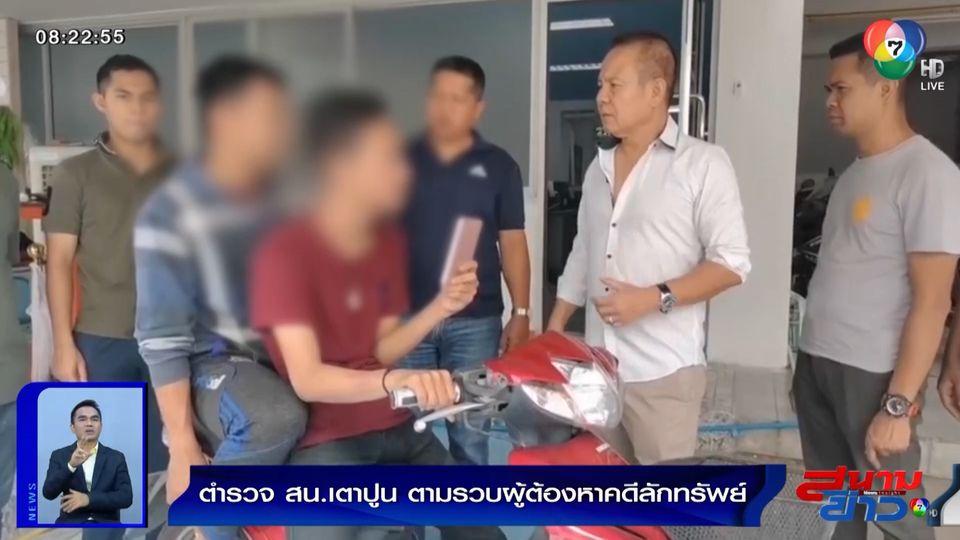 ตำรวจ สน.เตาปูน ตามรวบ 2 ผู้ต้องหาคดีลักทรัพย์ในร้านอาหาร