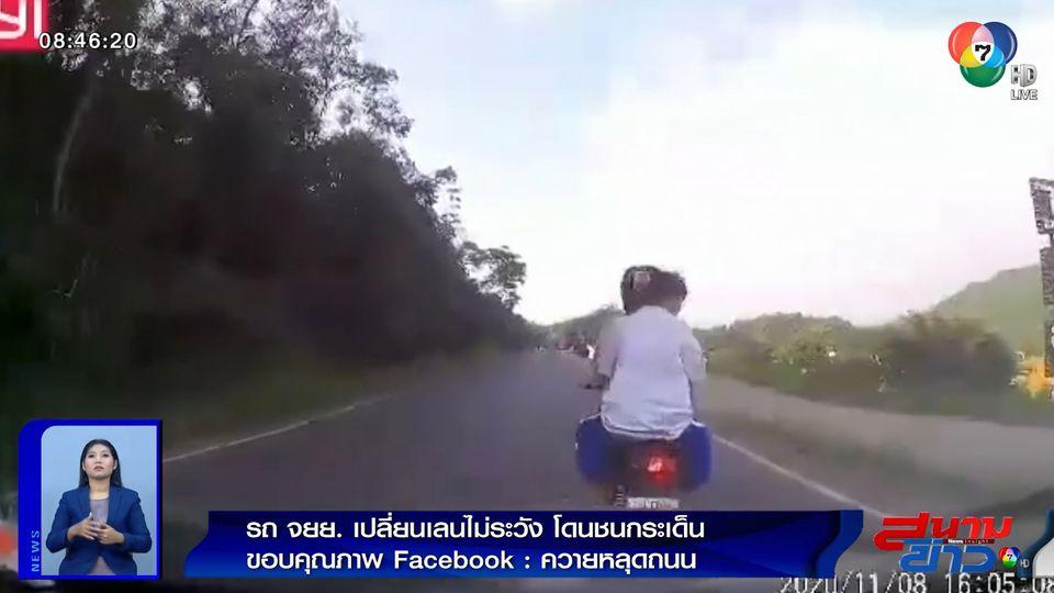 ภาพเป็นข่าว : ดูให้ดีก่อน! รถ จยย.เปลี่ยนเลนไม่ระวัง โดนชนกระเด็น