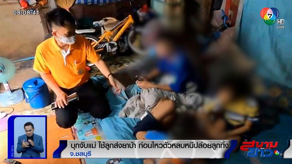 บุกจับแม่ใช้ลูกส่งยาบ้า ก่อนไหวตัวหลบหนี ปล่อยลูกทิ้ง จ.ชลบุรี