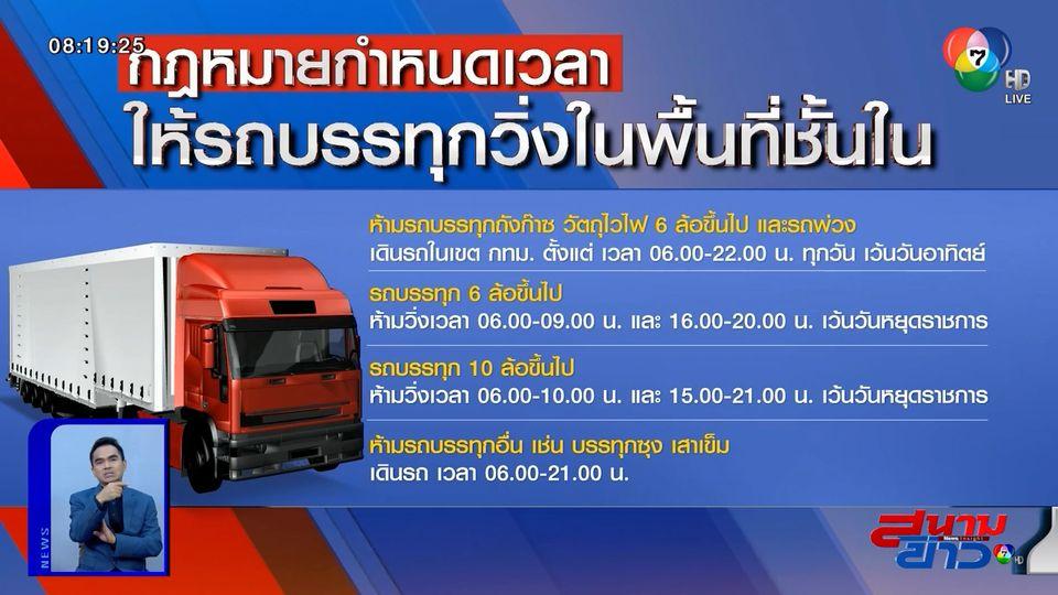 ห้ามรถบรรทุกเข้า กทม. 06.00-21.00 น. ป้องกัน PM2.5 เริ่ม 1 ธ.ค.นี้