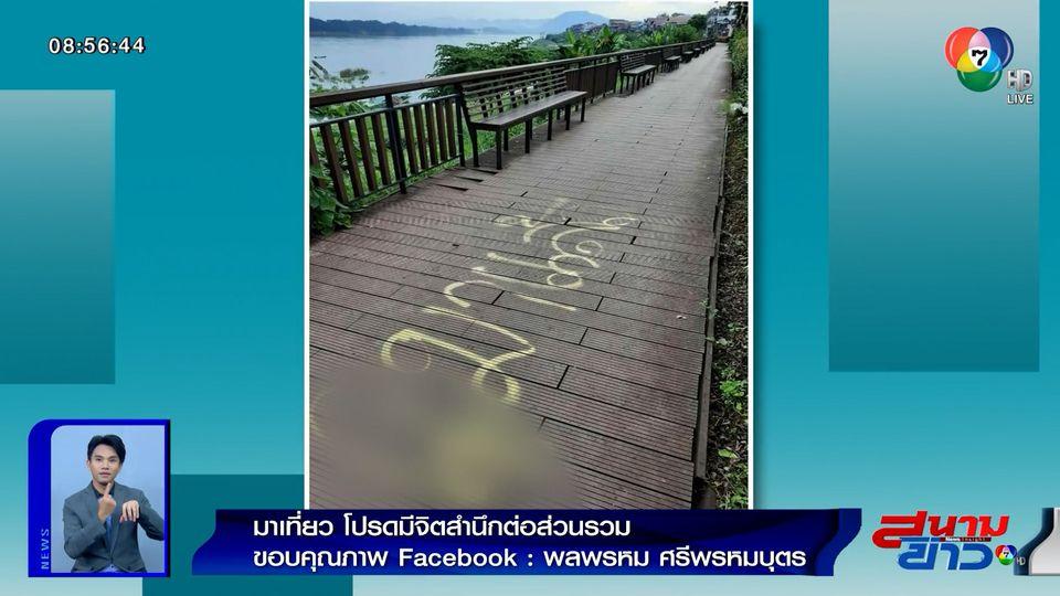 ภาพเป็นข่าว : จวกยับ! วัยรุ่นมือบอนพ่นข้อความบนพื้นทางเดินที่เชียงคาน