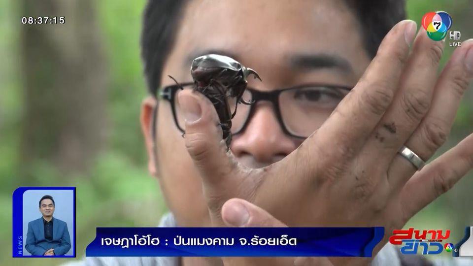 เจษฎาโอ้โฮ : ป่นแมงคาม จ.ร้อยเอ็ด