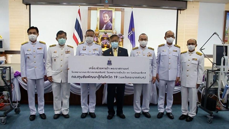 มูลนิธิชัยพัฒนา เชิญเครื่องช่วยหายใจพระราชทานไปมอบแก่โรงพยาบาลในจังหวัดนราธิวาส