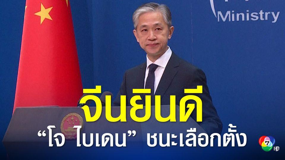 จีนแสดงความยินดี โจ ไบเดน ชนะเลือกตั้ง