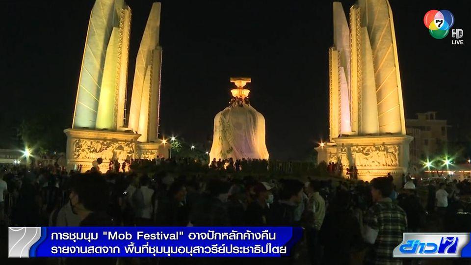 บรรยากาศการชุมนุมรูปแบบ Mob Festival รอบอนุสาวรีย์ประชาธิปไตย