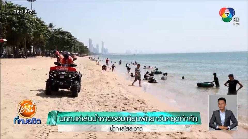 นทท.แห่เล่นน้ำหาดจอมเทียน พัทยา วันหยุดคึกคัก น้ำทะเลใสสะอาด