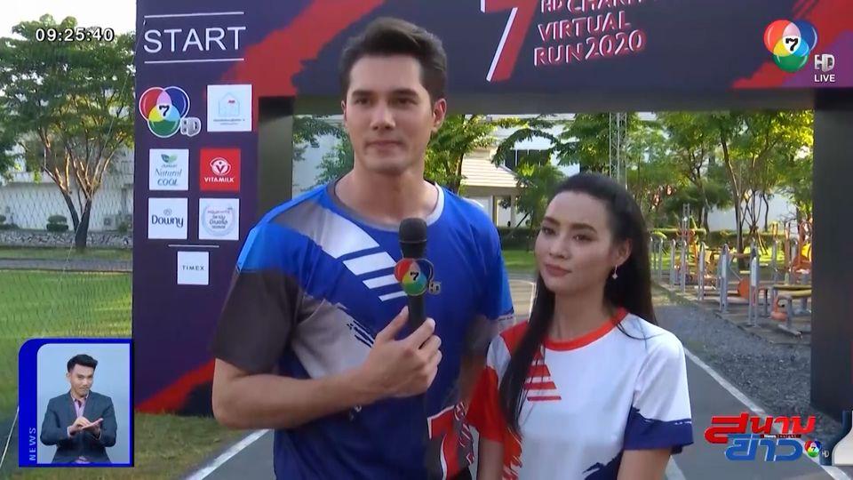 มิกค์-มุกดา ควงคู่พาผู้โชคดี Meet Greet & Run ออกสตาร์ตวิ่ง ในกิจกรรม 7HD Charity Virtual Run 2020 : สนามข่าวบันเทิง