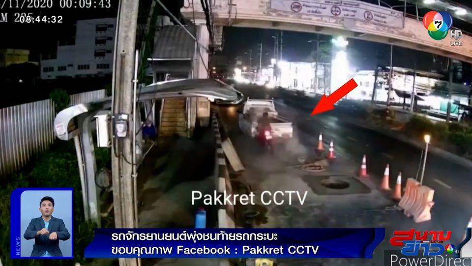 ภาพเป็นข่าว : คลิปอุบัติเหตุ จยย.พุ่งชนท้ายรถกระบะอย่างจัง