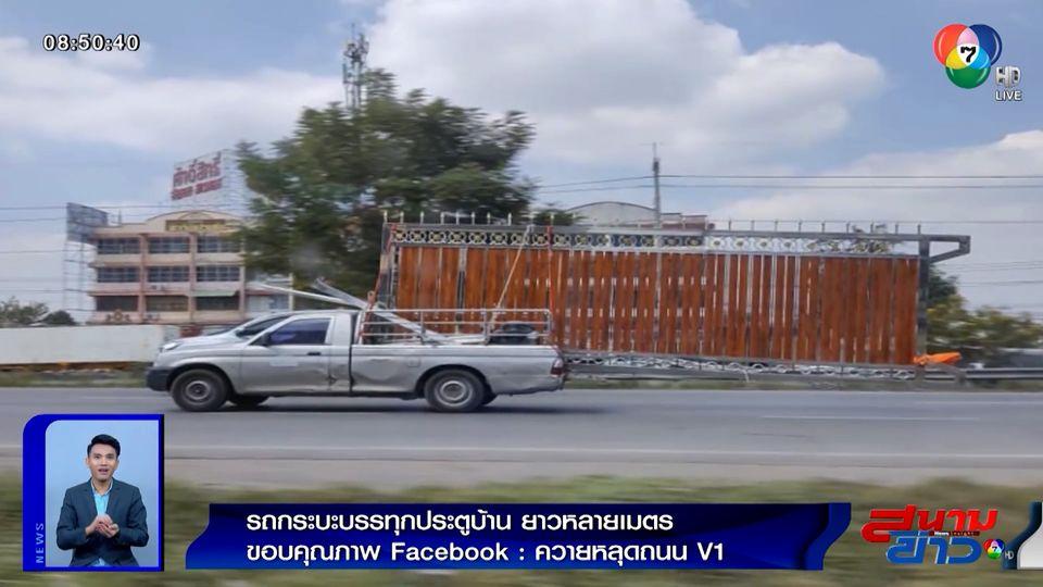 ภาพเป็นข่าว :  ชาวเน็ตทึ่ง! รถกระบะบรรทุกประตูบ้าน ยาวหลายเมตร