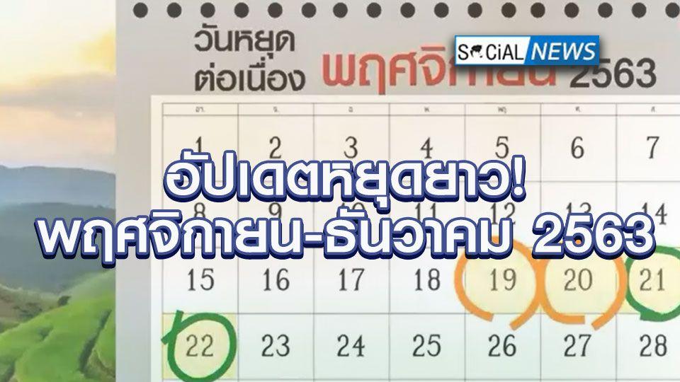 เปิดปฏิทิน! อัปเดตวันหยุดยาวเดือนพฤศจิกายน-ธันวาคม 2563 วางแพลนเที่ยวล่วงหน้า