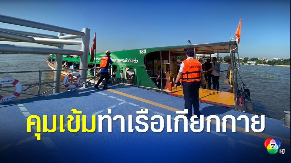 คุมเข้มท่าเรือเกียกกาย ลาดตระเวนทางน้ำ ขณะที่เจ้าพระยาน้ำเชี่ยว ห่วงขบวนเรือเป็ด