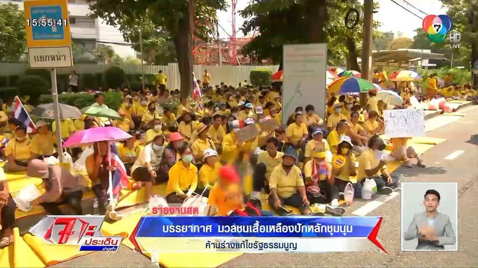 บรรยากาศ มวลชนเสื้อเหลืองปักหลักชุมนุม ค้านร่างแก้ไขรัฐธรรมนูญ