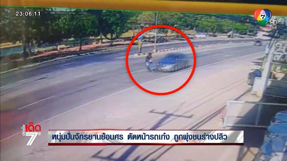 หนุ่มปั่นจักรยานย้อนศร ตัดหน้ารถเก๋ง ถูกพุ่งชนร่างปลิว