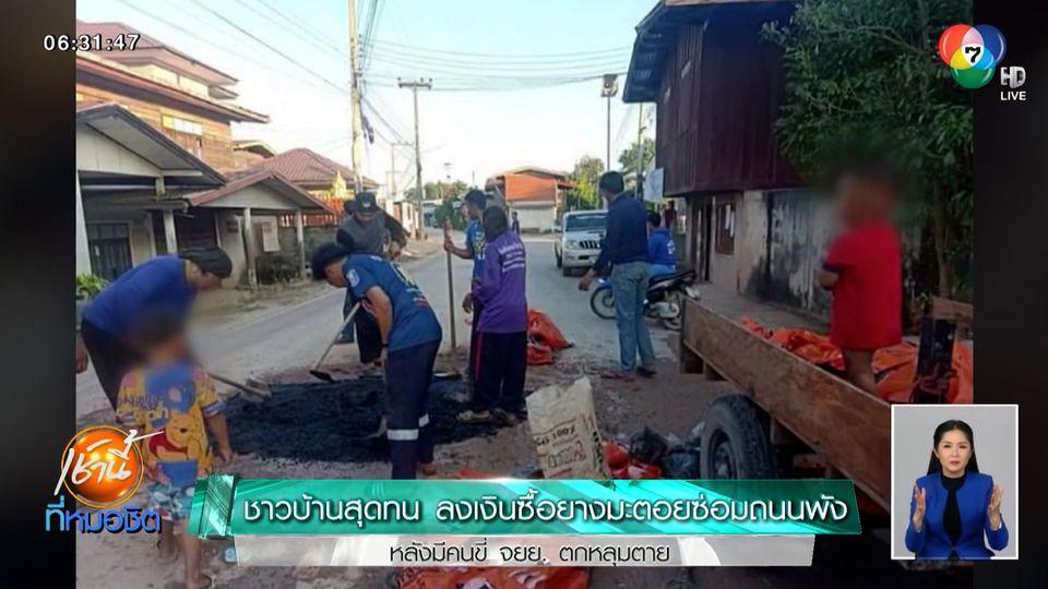 ชาวบ้านสุดทน ลงเงินซื้อยางมะตอยซ่อมถนนพัง หลังมีคนขี่ จยย.ตกหลุมตาย