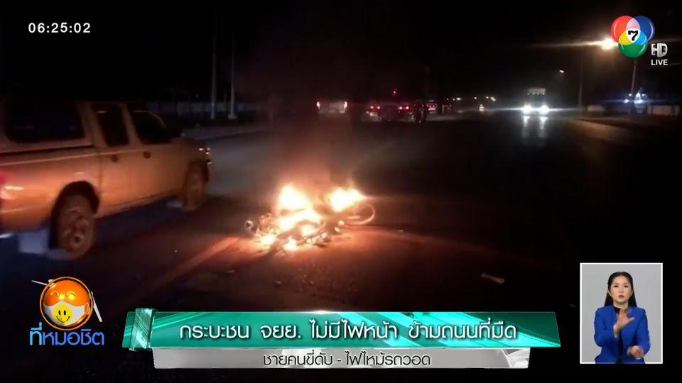 กระบะชน จยย.ไม่มีไฟหน้า ข้ามถนนที่มืด ชายคนขี่ดับ-ไฟไหม้รถวอด