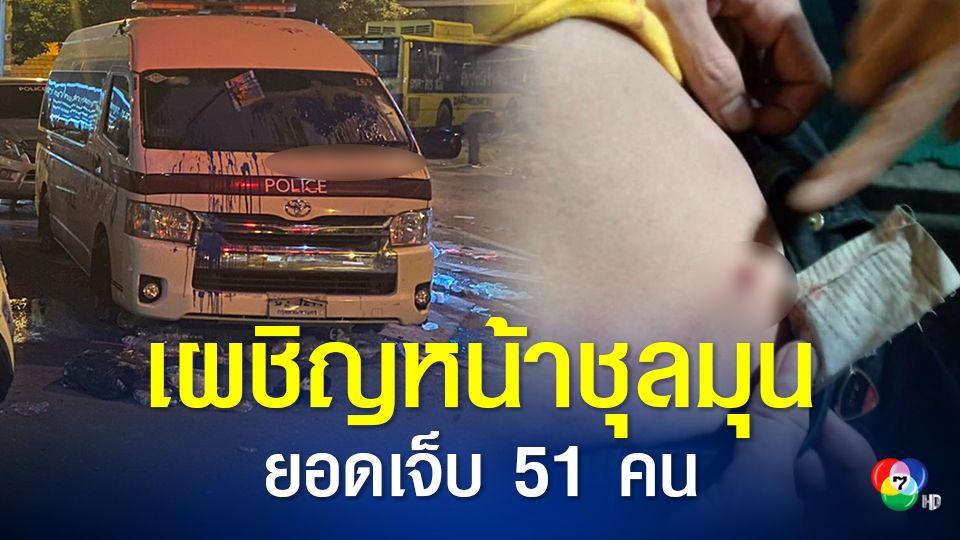 ศูนย์เอราวัณ รายงานผู้บาดเจ็บ 51 คน จากเหตุชุลมุนแยกเกียกกาย