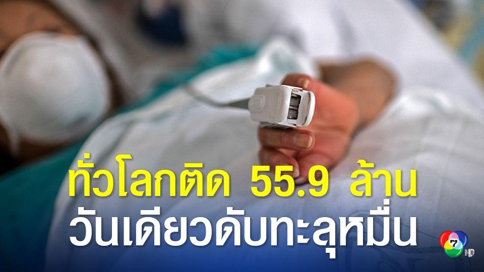 ทั่วโลกอ่วม! ติดเชื้อโควิดเฉียด 56 ล้านคน วันเดียวเสียชีวิตทะลุหมื่น ล่าสุุดมี 11 ประเทศที่ป่วยทะลุล้านคน