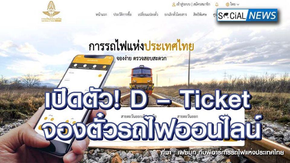 สะดวกมากขึ้น! เปิดจองตั๋วรถไฟออนไลน์แบบใหม่ D – Ticket