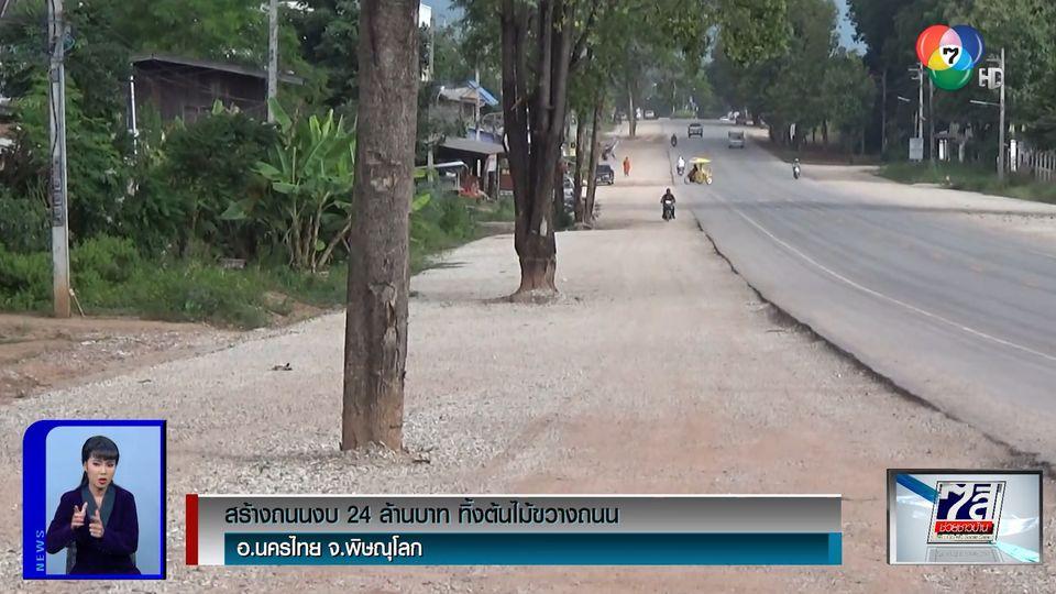 ชาวบ้านโวย สร้างถนนงบ 24 ล้านไม่เสร็จ เพราะหมดสัญญา ทิ้งต้นไม้ขวางถนน จ.พิษณุโลก
