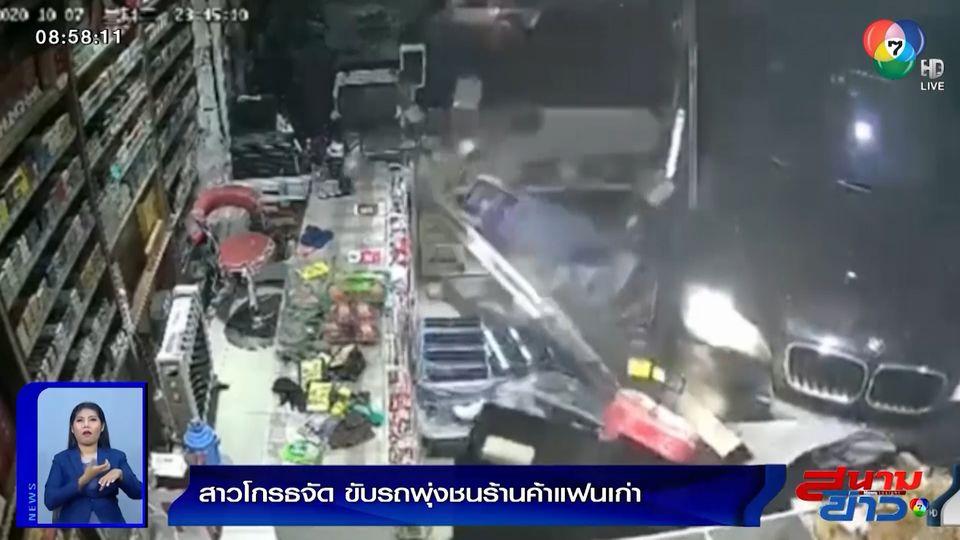 ภาพเป็นข่าว : สาวโกรธจัด ขับรถพุ่งชนร้านค้าแฟนเก่า หลังมีปากเสียงกัน