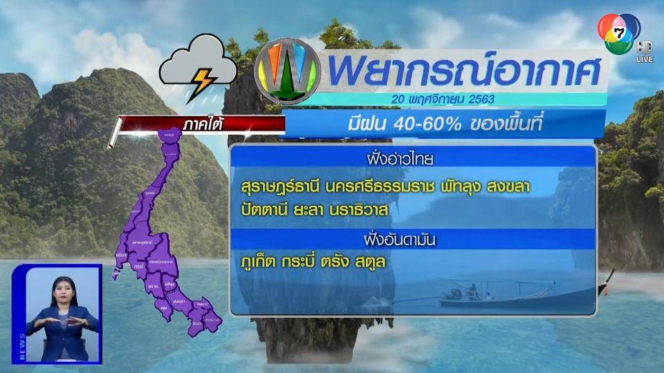 ฝนฟ้าอากาศ 19 พ.ย.63