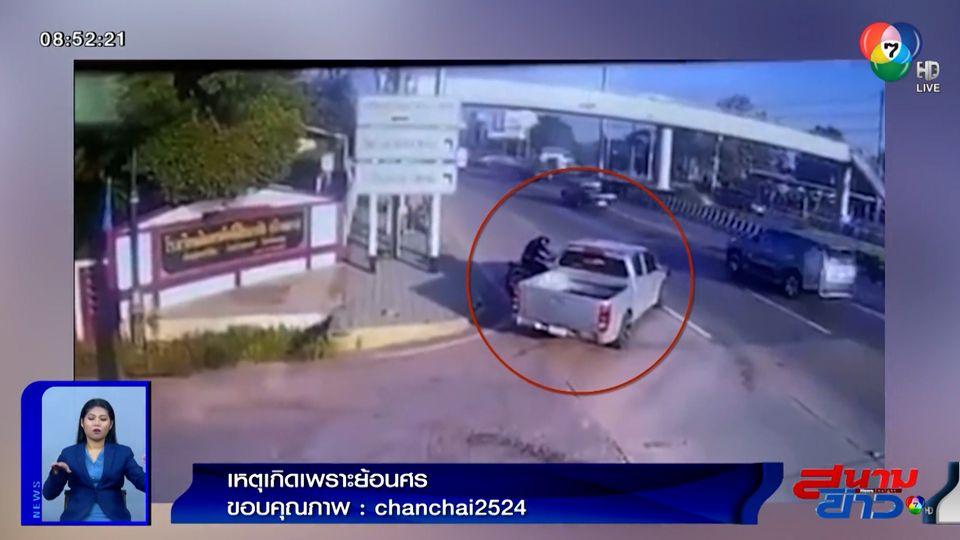 ภาพเป็นข่าว : อุทาหรณ์ จยย.ย้อนศร ชนรถกระบะออกจากซอยอย่างจัง