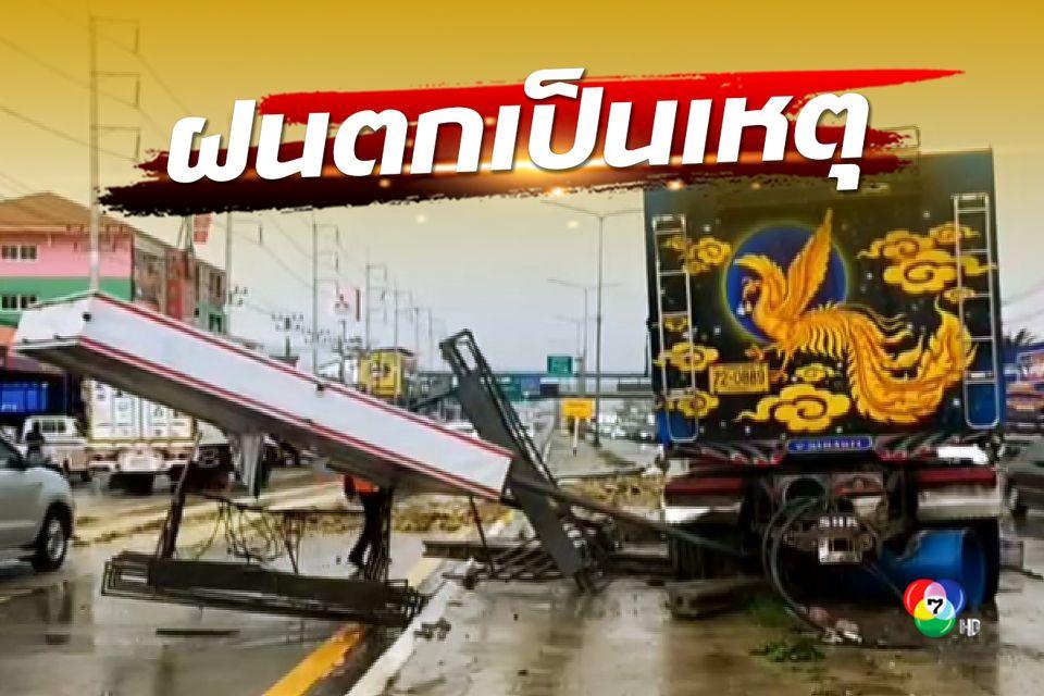 ฝนกระหน่ำพ่วง 22 ล้อลื่นพุ่งชนข้ามเกาะกลางถนน
