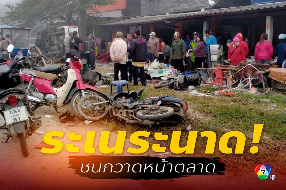 ระทึก! รถกระบะเสียหลักพุ่งชนกวาดหน้าตลาดทุ่งโฮ้ง มีผู้บาดเจ็บ 11 คน