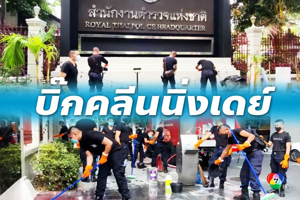 ผบ.ตร. นำตำรวจ 827 นาย จัด Big Cleaning Day สำนักงานตำรวจแห่งชาติ