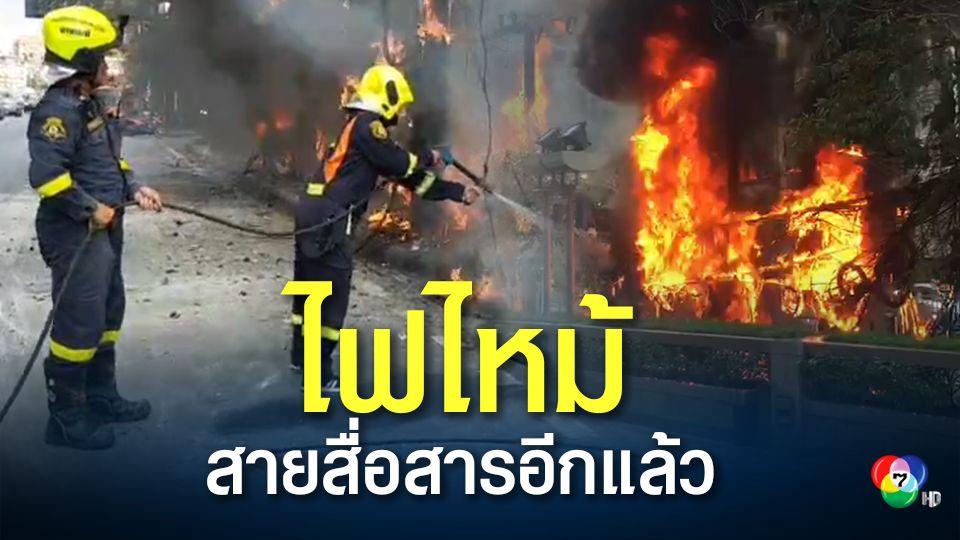 ระทึก เกิดเหตุเพลิงไหม้สายสื่อสาร ถ.เพชรบุรีตัดใหม่ ด้านหน้าอาคารไทยซัมมิท
