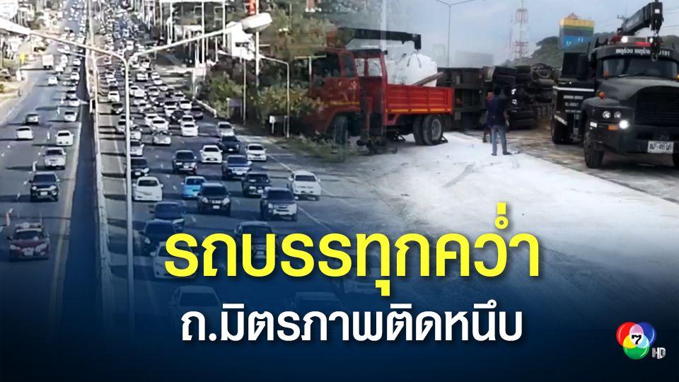 รถบรรทุกพลิกคว่ำขวาง ถ.มิตรภาพ รถติดสะสมกว่า 15 กม.
