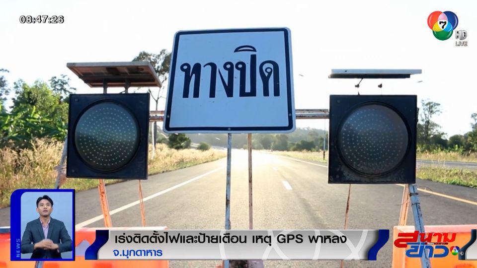 ภาพเป็นข่าว : เร่งติดตั้งไฟและป้ายเตือน เหตุ GPS พาหลง จ.มุกดาหาร
