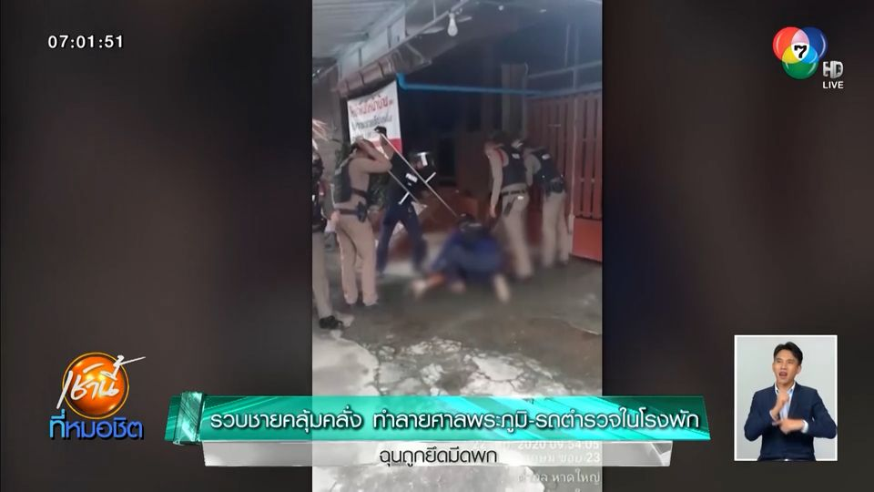 รวบชายคลุ้มคลั่ง ทำลายศาลพระภูมิ-รถตำรวจในโรงพัก ฉุนถูกยึดมีดพก