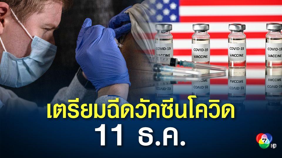 สหรัฐฯ คาดเริ่มฉีดวัคซีนต้านโรคโควิด-19 ได้กลางเดือน ธ.ค.นี้ ขณะที่โควิดยังแพร่ระบาดทั่วโลกไม่หยุด