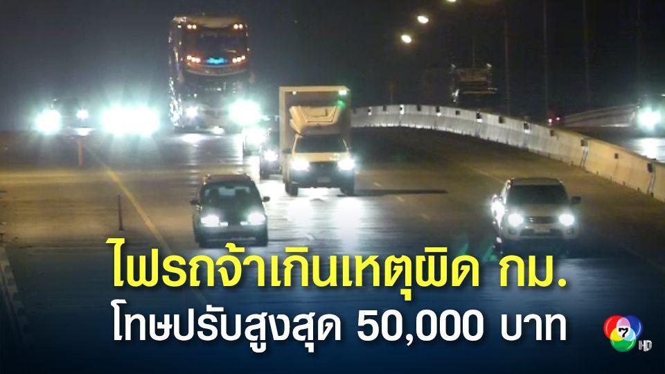 กรมขนส่งฯ เข้มเอาผิดดัดแปลงไฟรถสว่างจ้าเกินลิมิต ปรับสูงสุด 50,000 บาท