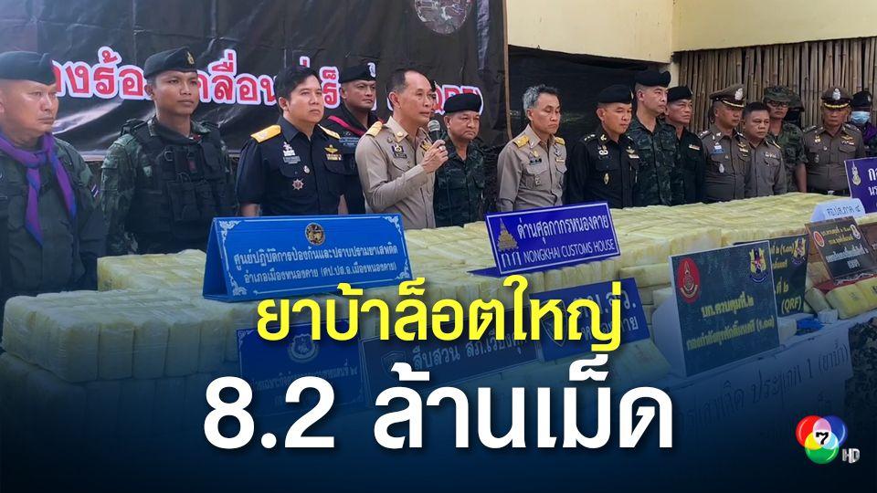 ทหารจับยึดยาล็อตใหญ่ ขนล่องแม่น้ำโขงเข้าไทย 8.2 ล้านเม็ด