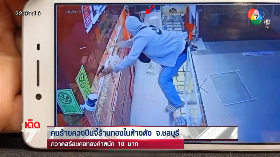 คนร้ายควงปืน จี้ร้านทองในห้างดัง จ.ชลบุรี กวาดสร้องคอทองคำหนัก 10 บาท