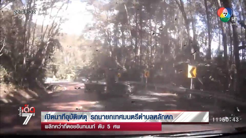 เปิดนาทีอุบัติเหตุ รถนายกเทศมนตรีตำบลหลักหก พลิกคว่ำที่ดอยอินทนนท์ ดับ 5 ศพ