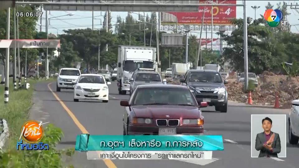 ก.อุตฯ เล็งหารือ ก.การคลัง เคาะเงื่อนไขโครงการ รถเก่าแลกรถใหม่
