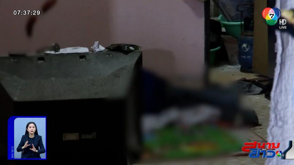 พบศพชายในห้องเช่าถูกแทงนับ 10 แผล ตั้งปมป่วยซึมเศร้าทำร้ายตัวเอง-ฆ่าชิงทรัพย์
