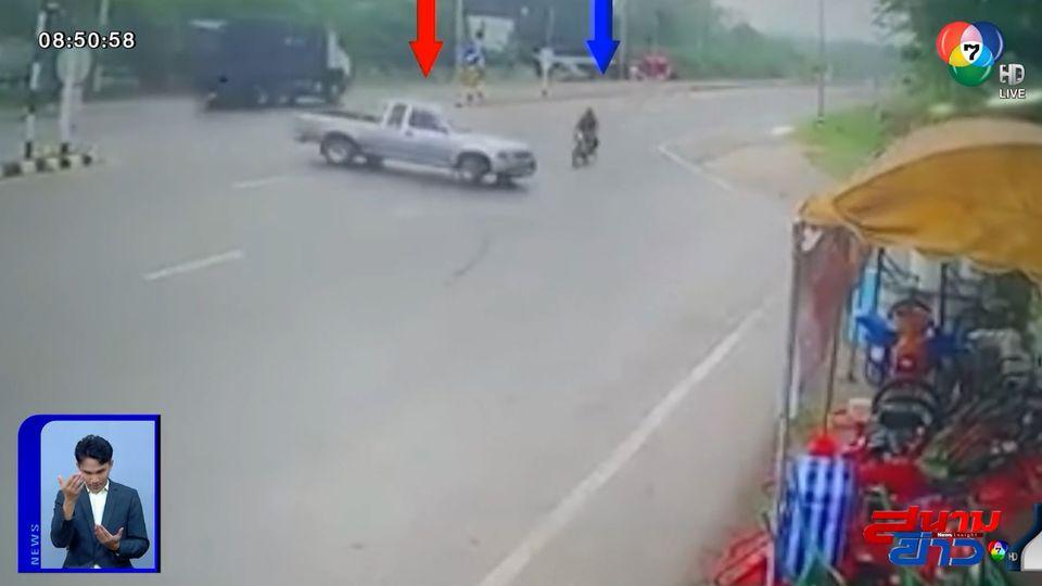 ภาพเป็นข่าว : รถกระบะกลับรถไม่ระวัง ตัดหน้ารถ จยย.ชนกระเด็น
