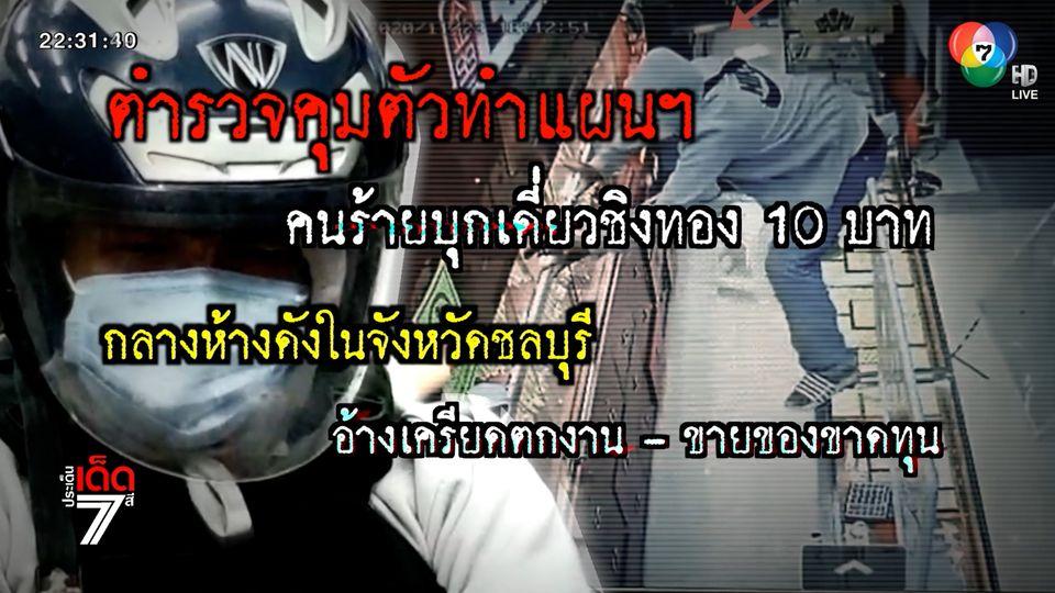 คุมตัวทำแผนฯ คนร้ายบุกเดี่ยวชิงทอง 10 บาท ในห้าง จ.ชลบุรี อ้างตกงาน-ขายของขาดทุน