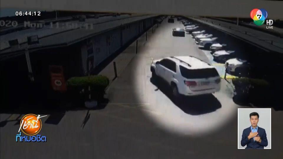 เจ้าของสนามฟุตบอลจอดรถที่ห้าง ซื้อของ 30 นาที กลับออกมารถหาย