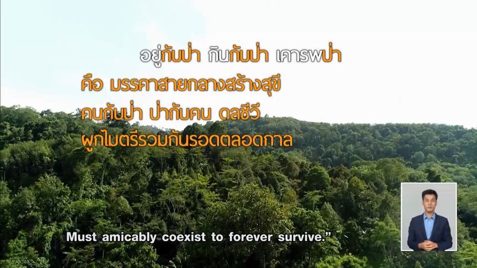 คมธรรมประจำวัน : ป่าคือมหาวิทยาลัยของอริยชน