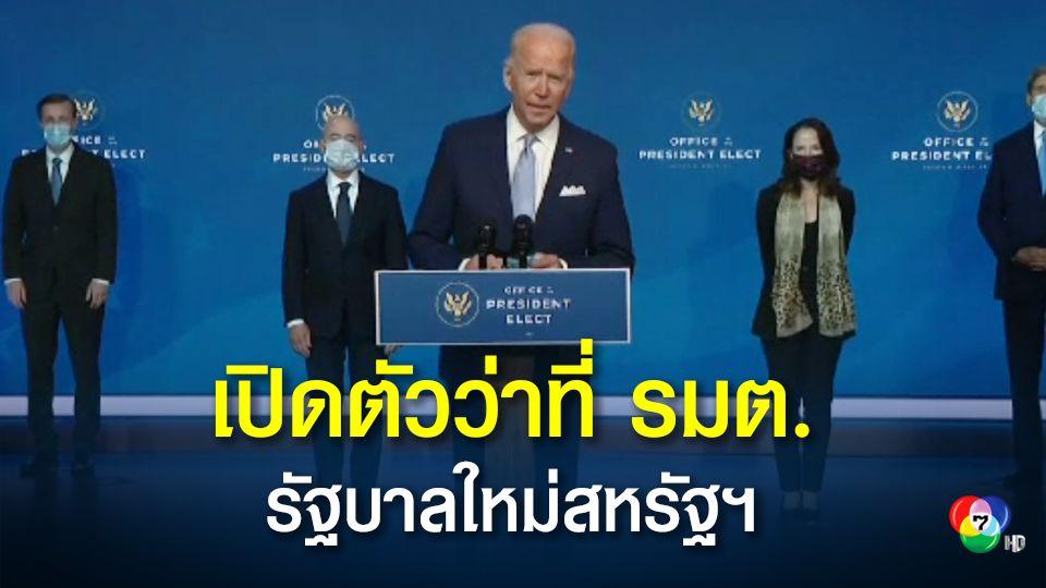 ว่าที่ผู้นำสหรัฐฯ เปิดตัว รมต. รัฐบาลชุดใหม่ ลั่นพร้อมเป็นผู้นำโลก