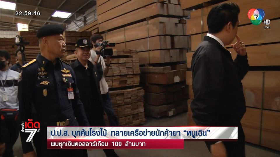 ป.ป.ส.บุกค้นโรงไม้ ทลายเครือข่ายนักค้ายา หนูเฉิน พบซุกเงินดอลลาร์เกือบ 100 ล้านบาท