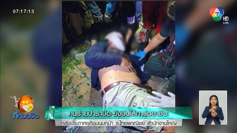 คนร้ายปาระเบิด-ยิงปืนใส่การ์ดอาชีวะ หลังประกาศยุติชุมนุมหน้า ธ.ไทยพาณิชย์ สำนักงานใหญ่
