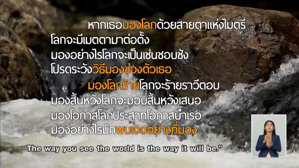 คมธรรมประจำวัน : สำคัญที่การมองโลก